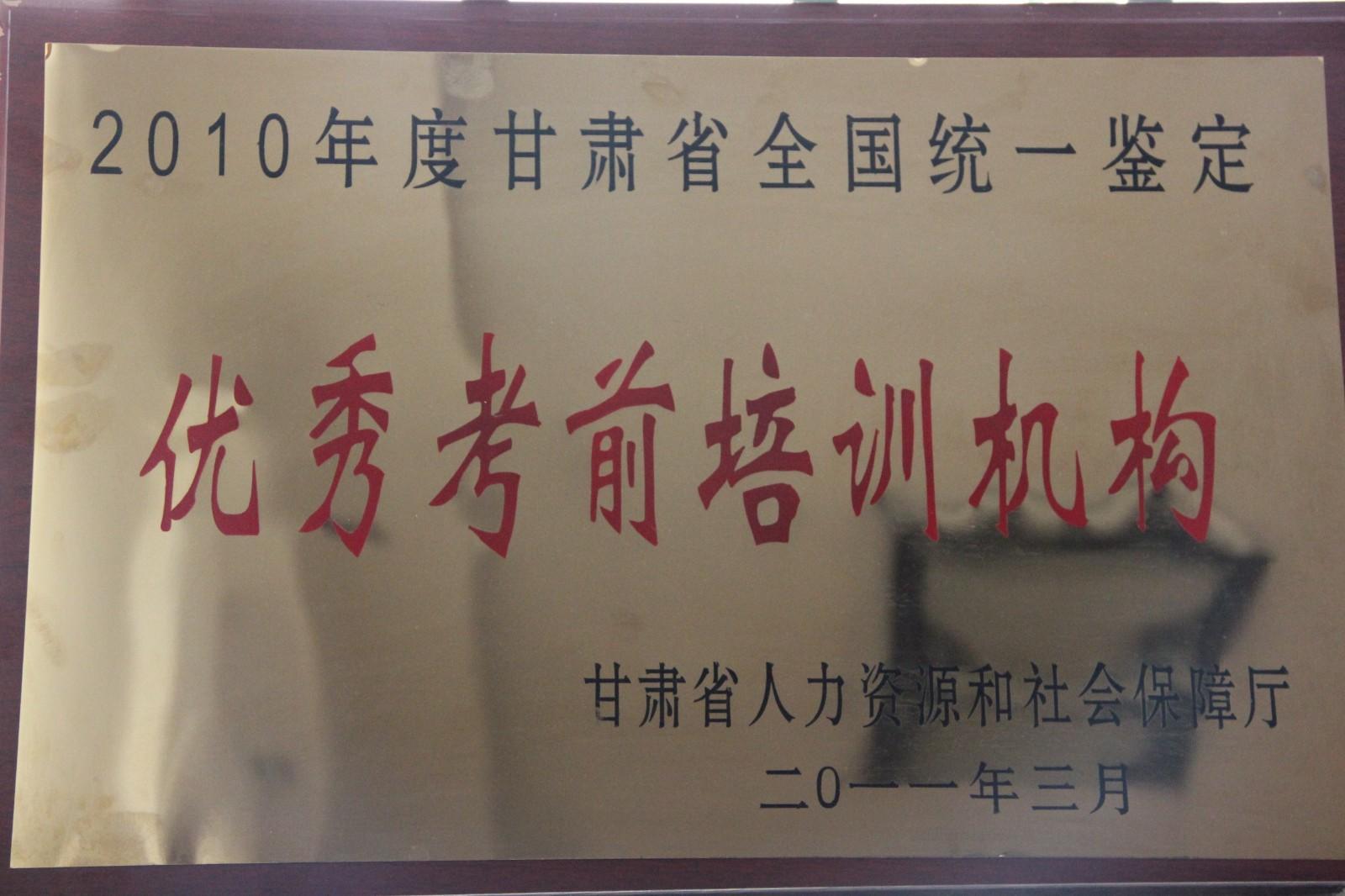 优秀考前培训机构铜牌.JPG